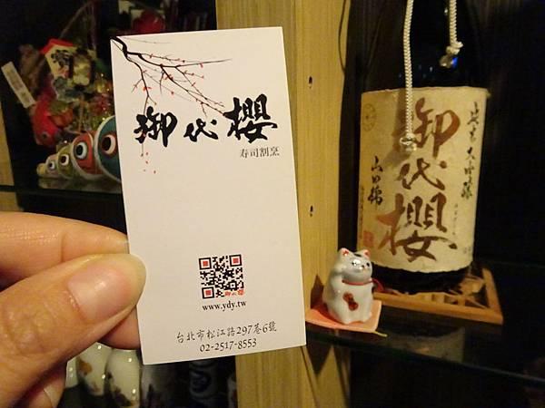御代櫻壽司割烹-日式無菜單料理名片 (2).JPG