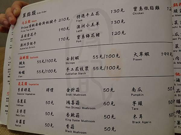 菜單-得記麻辣火鍋安居總店 (8).JPG