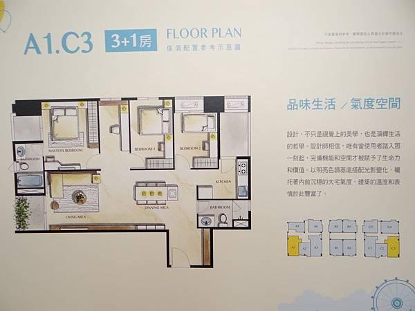 A1.C3示意圖3+1房-佳鈜晴灣 (2).JPG
