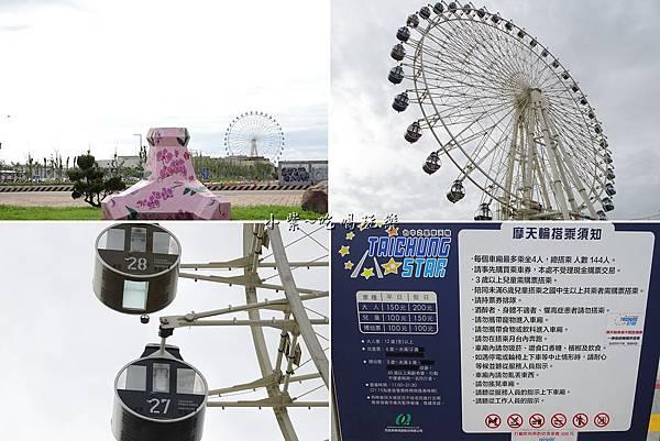 梧棲三丼摩天輪.jpg
