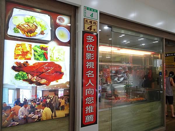 桃園-好記香港燒臘傳奇.站前店 (9).JPG