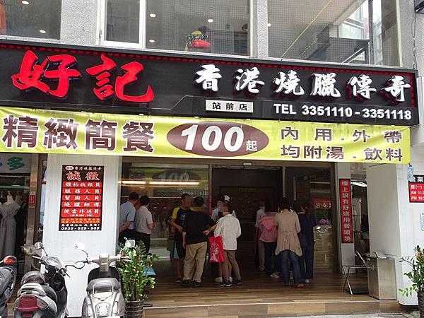 桃園-好記香港燒臘傳奇.站前店 (15).JPG
