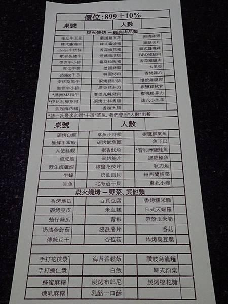 899䵞餐單-瓦崎燒烤火鍋公館店.JPG