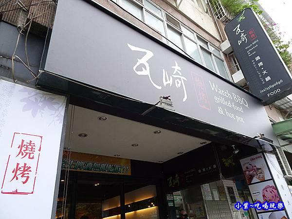 瓦崎燒烤火鍋公館店  (3).jpg