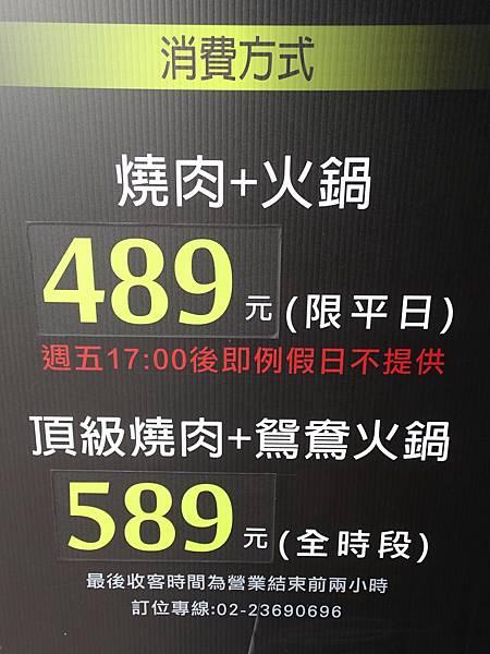 瓦崎燒烤火鍋公館店  (8).JPG