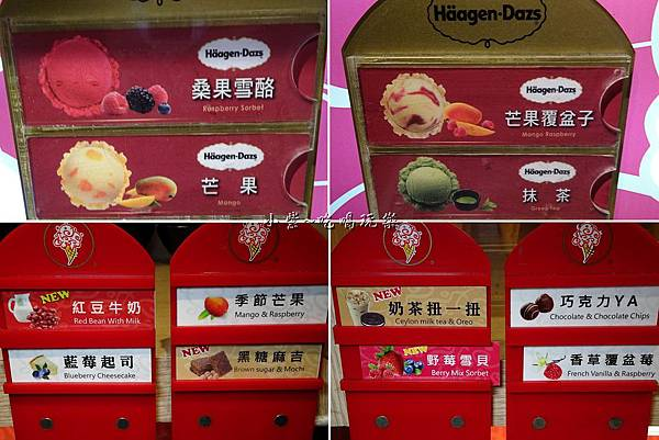 冰淇淋口味-瓦崎燒烤火鍋公館店.jpg