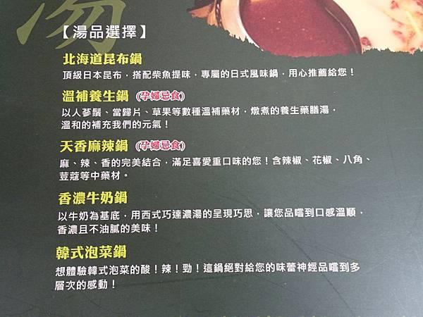 鴛鴦火鍋湯底口味-瓦崎燒烤火鍋公館店.JPG