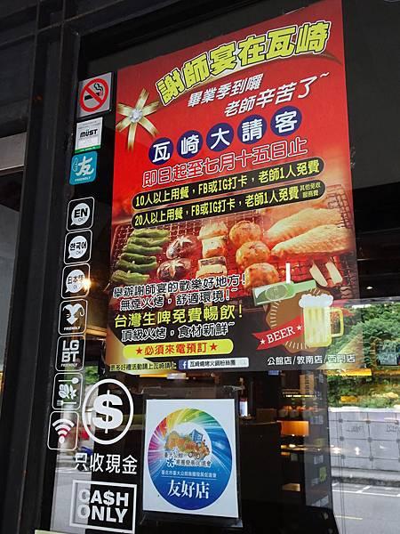 謝師宴專案-瓦崎燒烤火鍋公館店.JPG