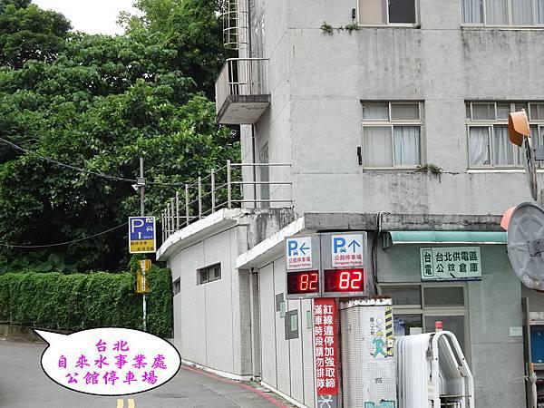 台北自來水事業處公館停車場.jpg