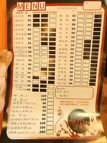 2019二訪-柒串燒屋長安東路店 菜單.jpg