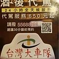 二訪-柒串燒屋長安店 (30).jpg