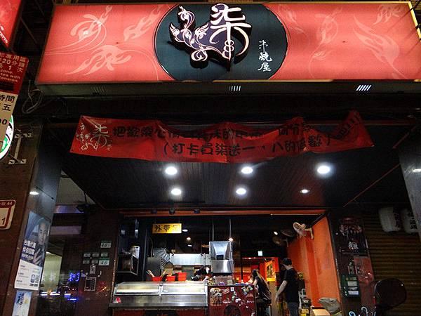 二訪-柒串燒屋長安店 (37).JPG