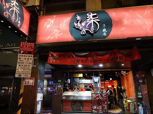 二訪-柒串燒屋長安店 (38).JPG