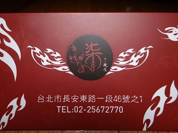 二訪-柒串燒屋長安店 (39).JPG