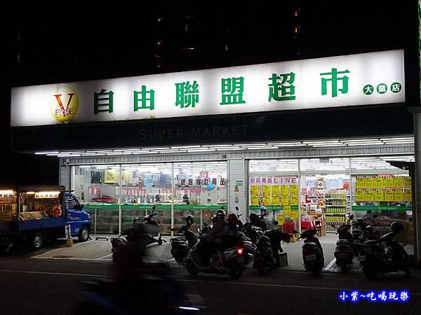 自由聯盟超市-大業店.jpg