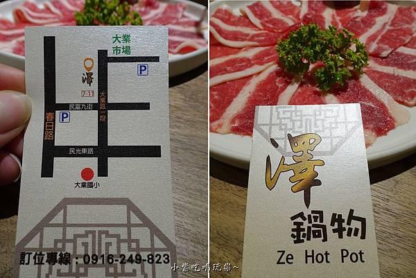 澤鍋物名片.jpg