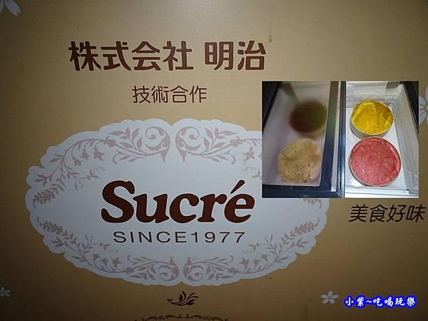 sucer冰淇淋-麻辣一哥桃園中山店 (1).jpg