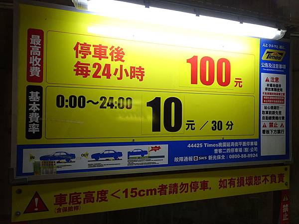 延壽街7-11對面收費停車場 (1).JPG