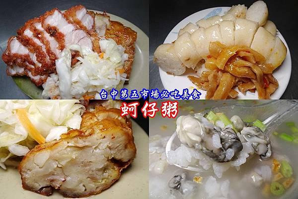 第五市場美食-蚵仔粥.jpg