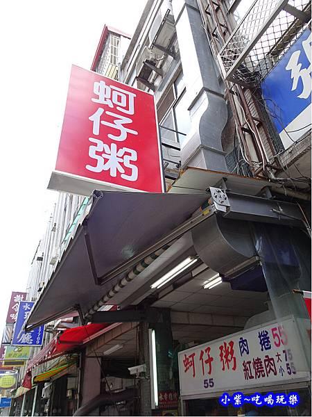 蚵仔粥-樂群街美食 (6).jpg
