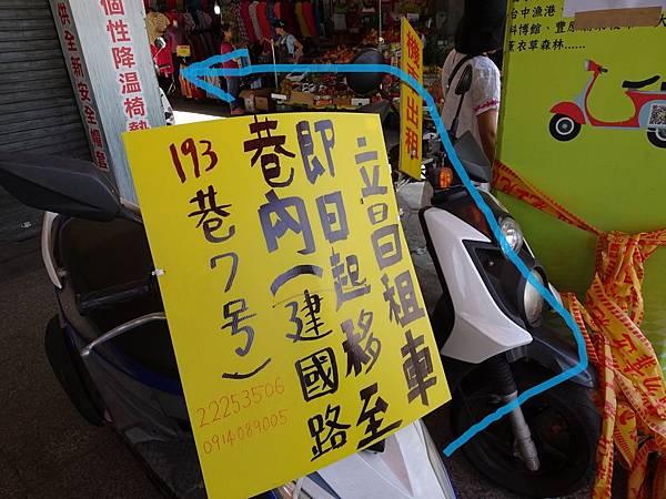 台中火車站到立昌租車-最新路線圖 (1).JPG
