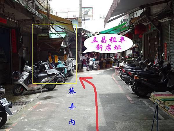 台中立昌租車新店址 (8).jpg