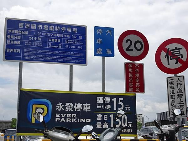 舊建國市場-永發停車場.JPG