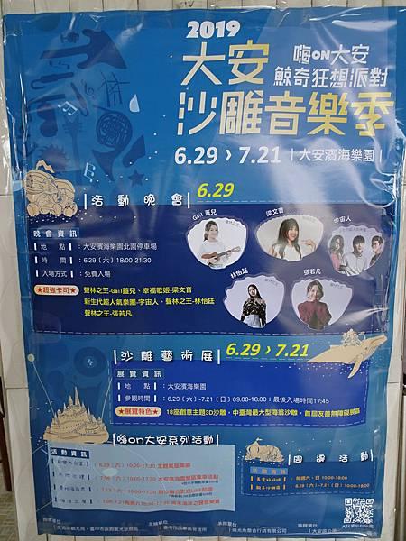 2019大安沙雕音樂季活動內容 (2).JPG