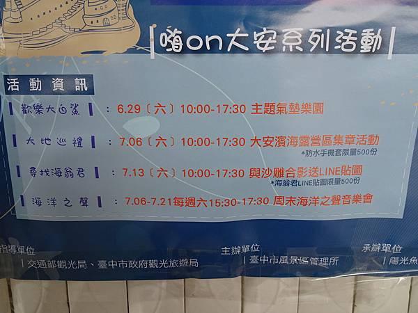 2019大安沙雕音樂季活動內容 (3).JPG