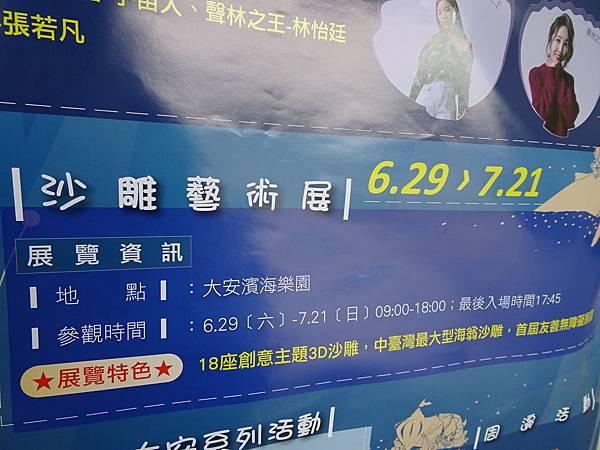 2019大安沙雕音樂季活動內容 (4).JPG