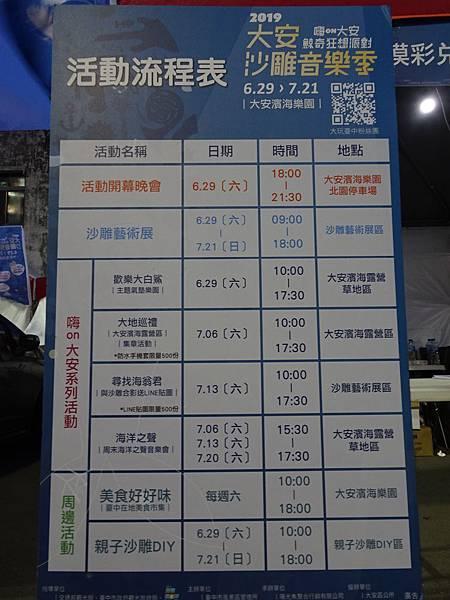 2019大安沙雕音樂季活動表.JPG
