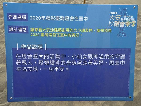 2020精彩臺灣燈會在台中-2019大安沙雕音樂季 (1).JPG
