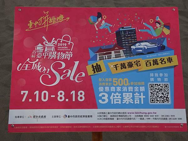 首屆台中購物節-2019大安沙雕音樂季 (1).JPG