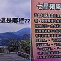 七星嶺風景步道.jpg