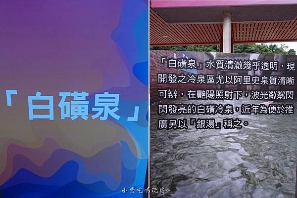 阿里史冷泉-白磺泉.jpg