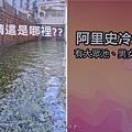 阿里史冷泉區.jpg