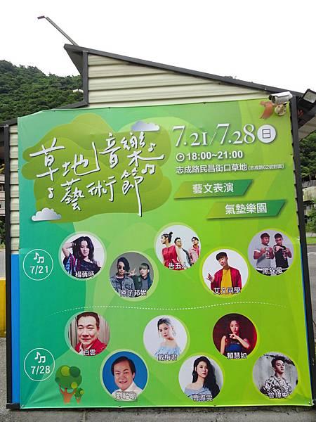 草地音樂藝術節.JPG