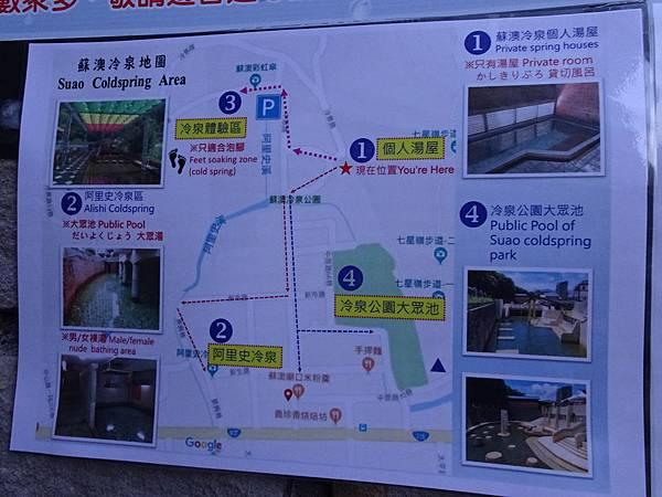 蘇澳冷泉導覽地圖.JPG