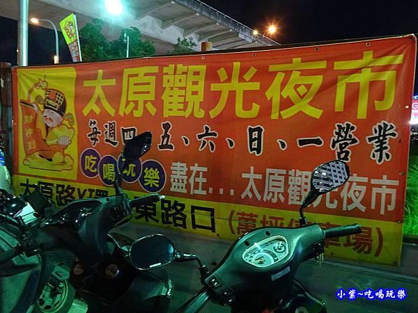 台中太原觀光夜市2019-7月 (3).jpg