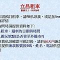 立昌租車 (2).jpg