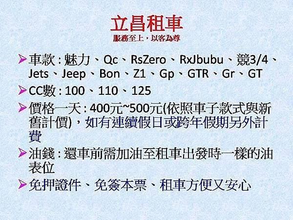 立昌租車 (1).jpg
