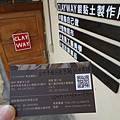 CLAYWAY銀黏土製造所-審計新村 (2).JPG