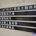 CLAYWAY銀黏土製造所-審計新村 (4).jpg
