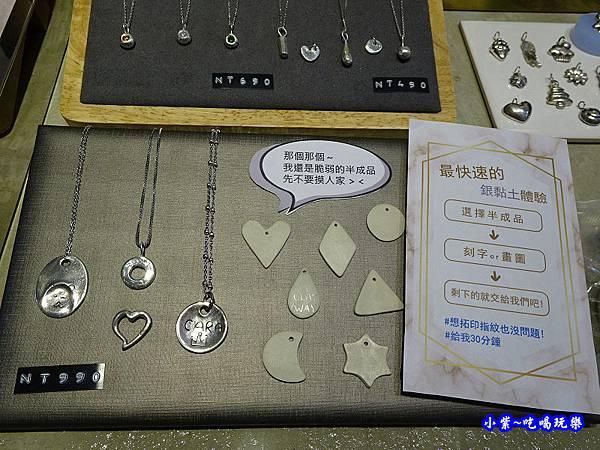 CLAYWAY銀黏土製造所-審計新村 (8).jpg