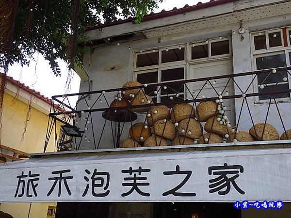 旅禾泡芙之家審計新村2.jpg