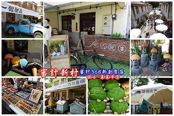 審計新村2019-7月遊記.jpg