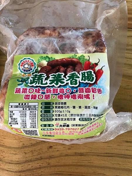 允好嘉-蔬菜香腸宅配.jpg