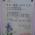 新社-星願紫風車2019-7月  (2).JPG