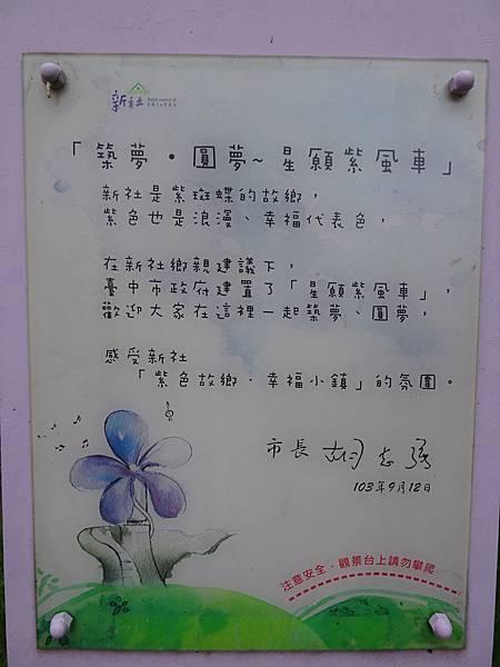 新社-星願紫風車2019-7月 (7).JPG