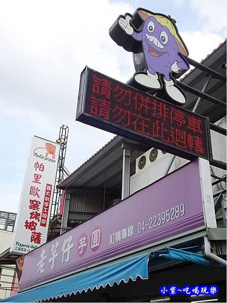 大坑老芋仔芋圓2019-7月13日 (2).jpg
